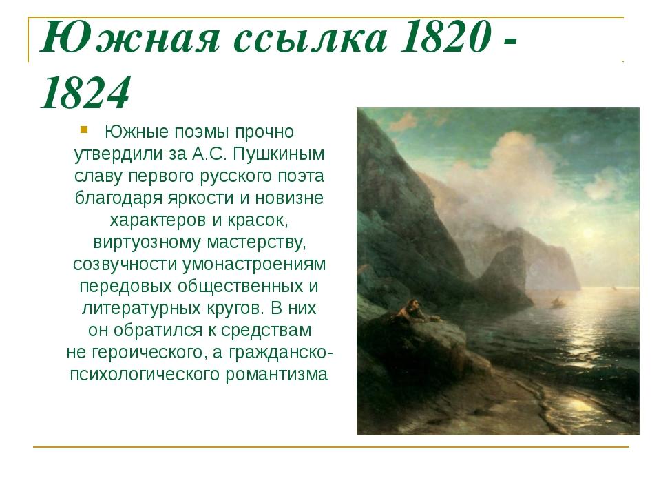 Южная ссылка 1820 - 1824 Южные поэмы прочно утвердили за А.С. Пушкиным славу...