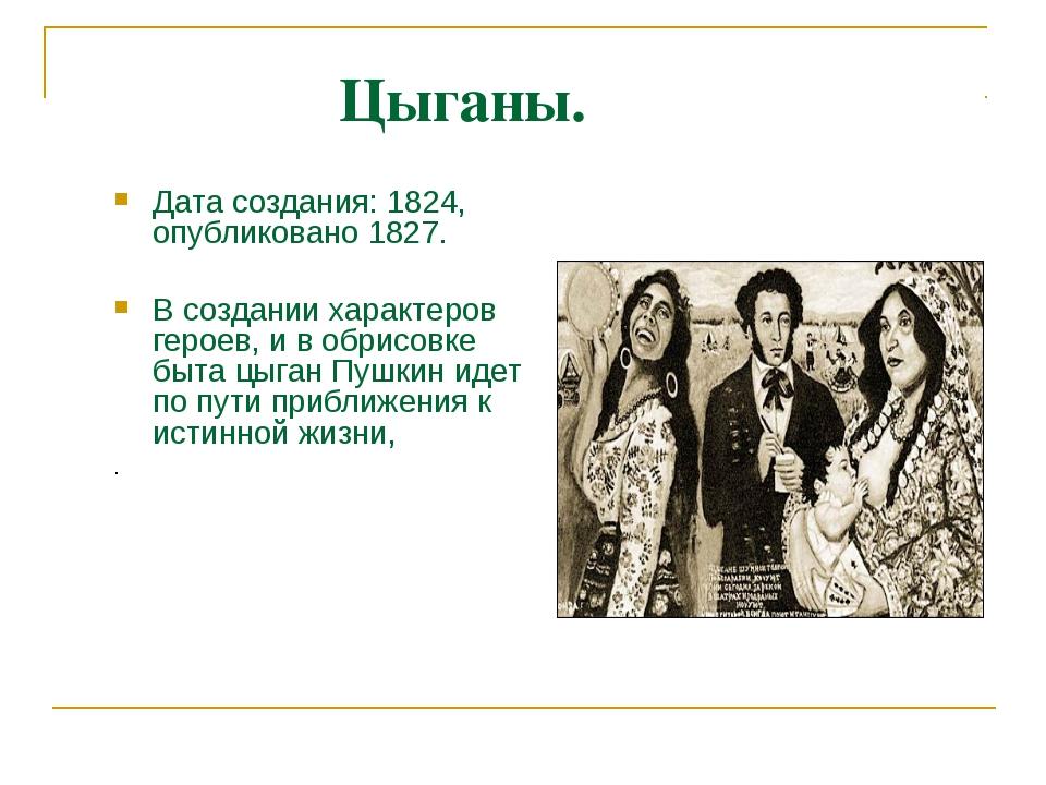 Цыганы. Дата создания: 1824, опубликовано 1827. В создании характеров герое...