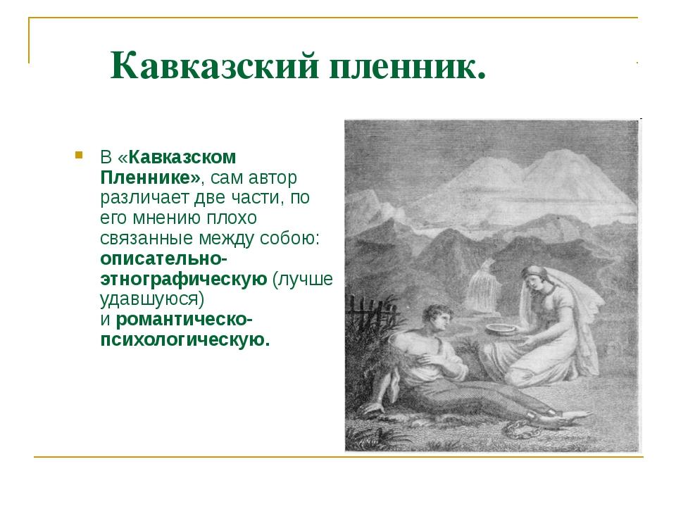 Кавказский пленник. В «Кавказском Пленнике», сам автор различает две части,...
