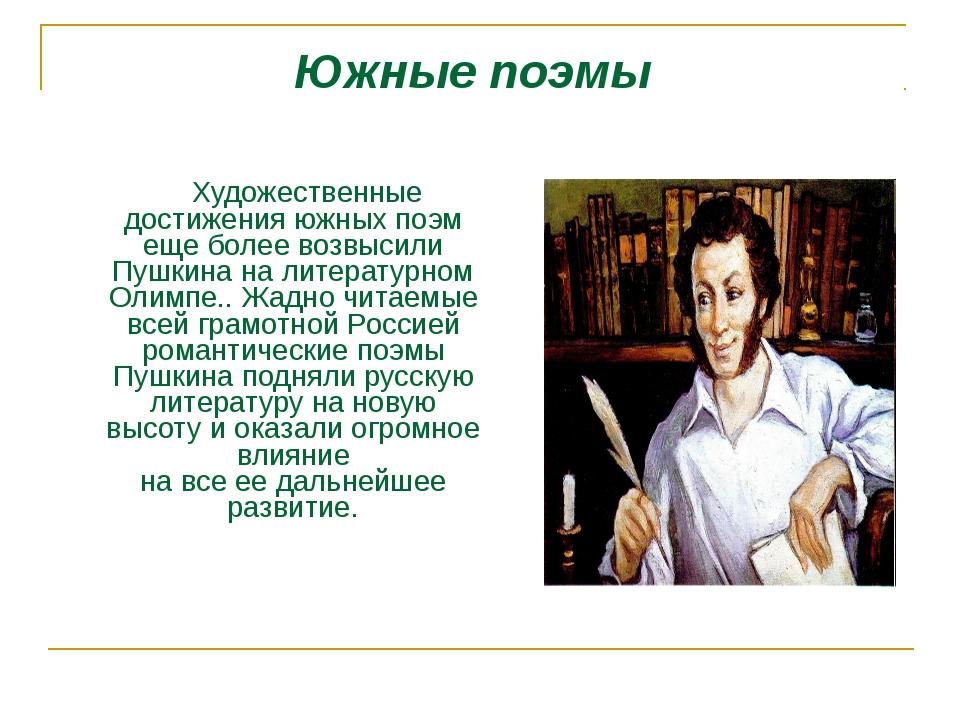 Художественные достижения южных поэм ещеболее возвысили Пушкина налитерату...