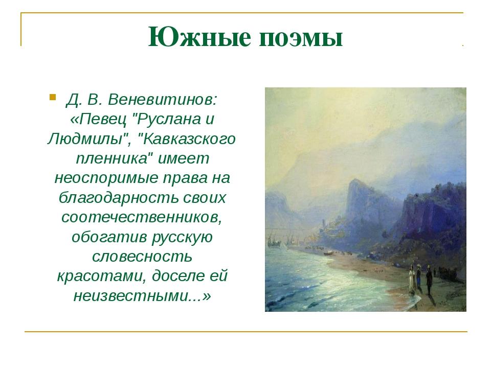 """Южные поэмы Д.В.Веневитинов: «Певец """"Руслана и Людмилы"""", """"Кавказского пленн..."""