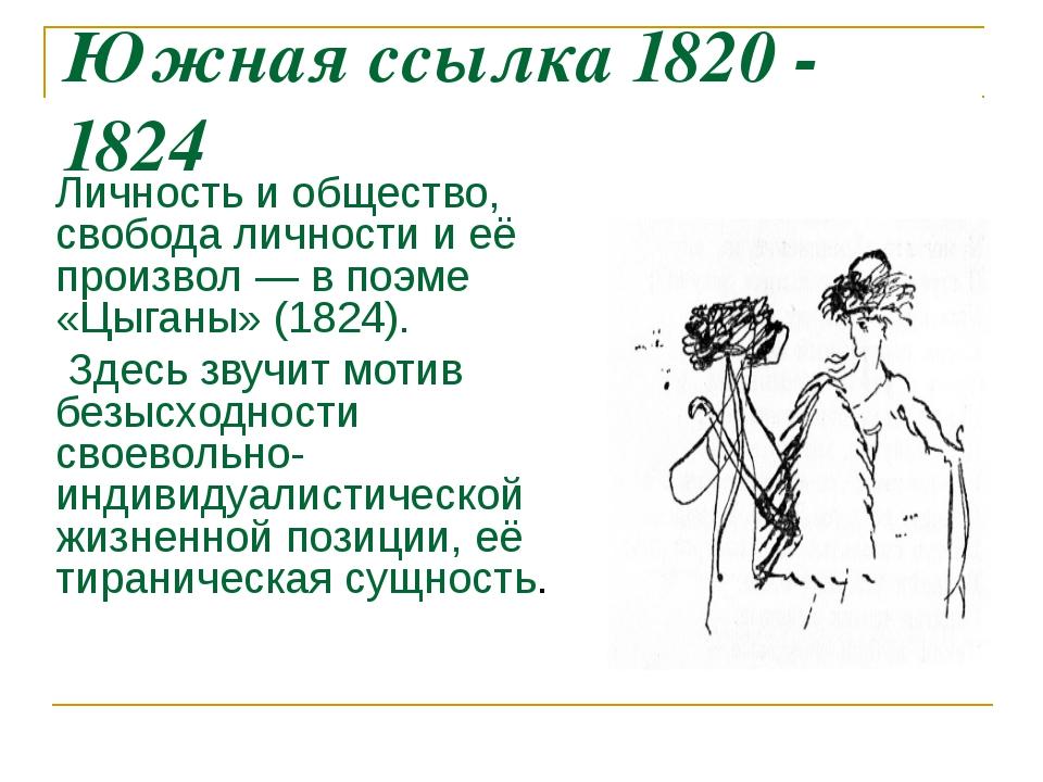 Южная ссылка 1820 - 1824 Личность и общество, свобода личности и её произвол...