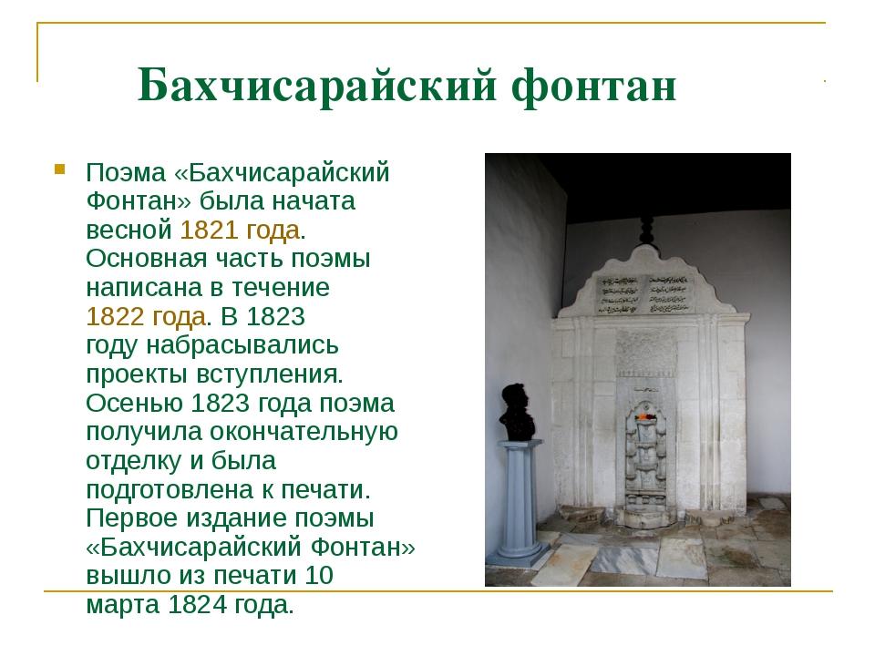 Бахчисарайский фонтан Поэма «Бахчисарайский Фонтан» была начата весной1821...