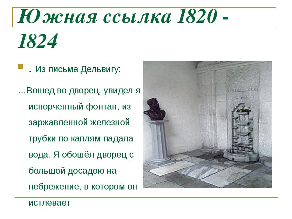 Южная ссылка 1820 - 1824 . Из письма Дельвигу: …Вошед во дворец, увидел я исп...