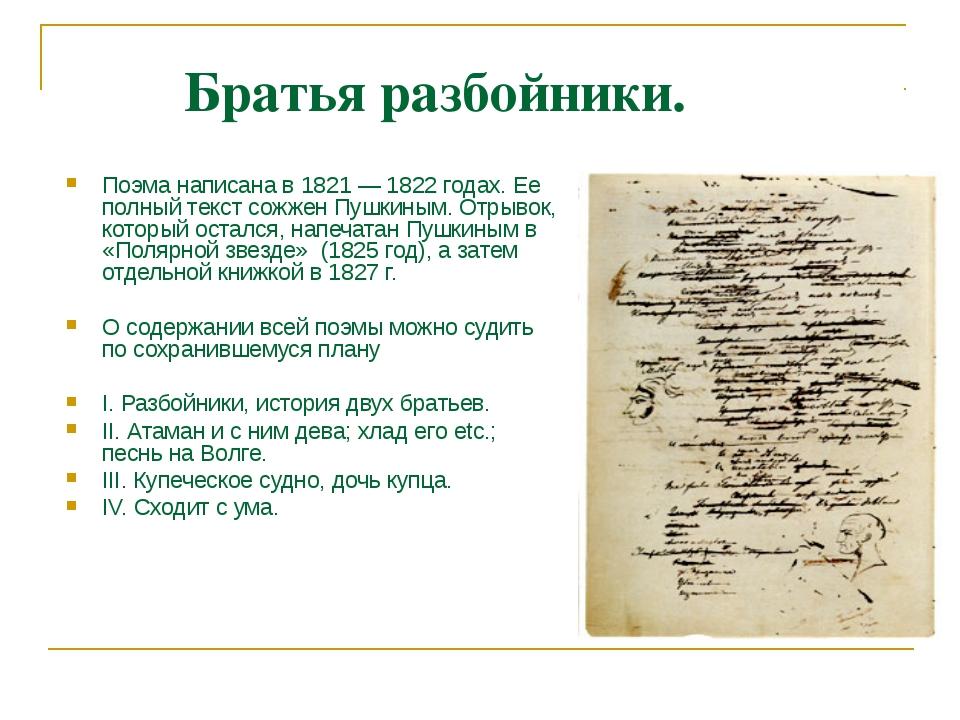 Братья разбойники. Поэма написана в 1821 — 1822 годах. Ее полный текст сожже...