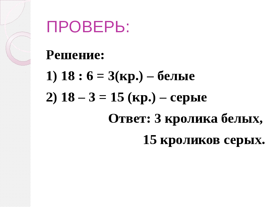 ПРОВЕРЬ: Решение: 1) 18 : 6 = 3(кр.) – белые 2) 18 – 3 = 15 (кр.) – серые Отв...