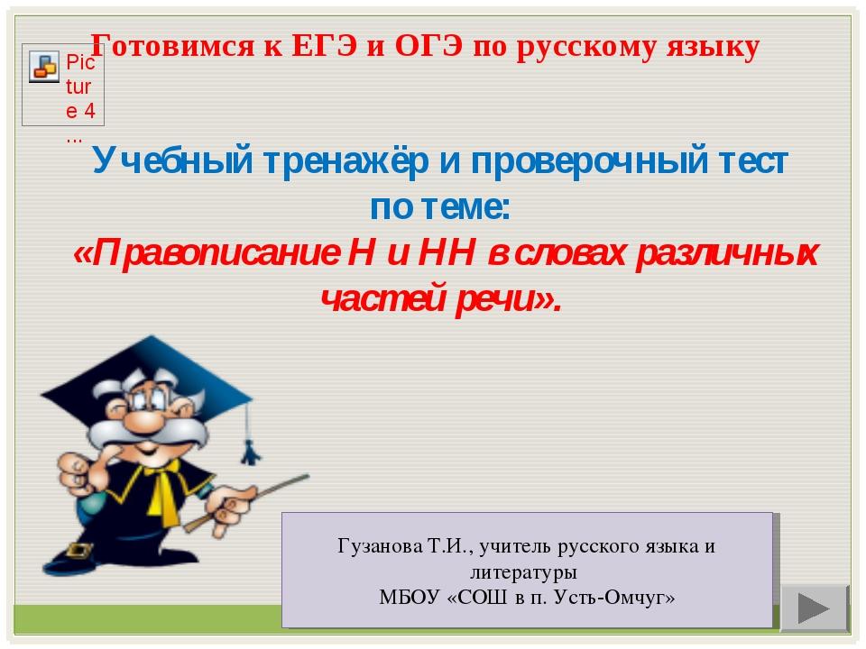 Готовимся к ЕГЭ и ОГЭ по русскому языку Учебный тренажёр и проверочный тест п...