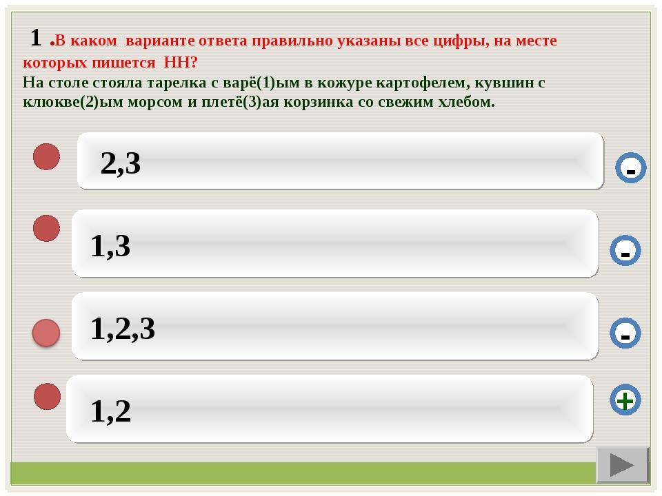 1 .В каком варианте ответа правильно указаны все цифры, на месте которых пиш...
