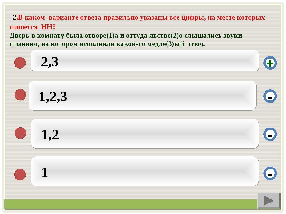 2.В каком варианте ответа правильно указаны все цифры, на месте которых пише...
