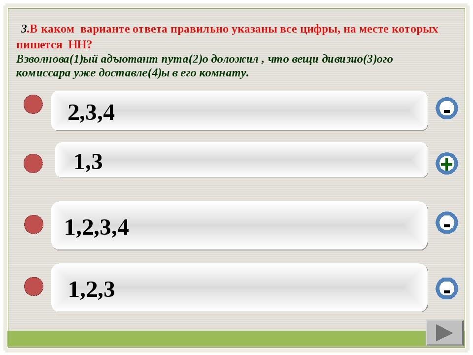3.В каком варианте ответа правильно указаны все цифры, на месте которых пише...