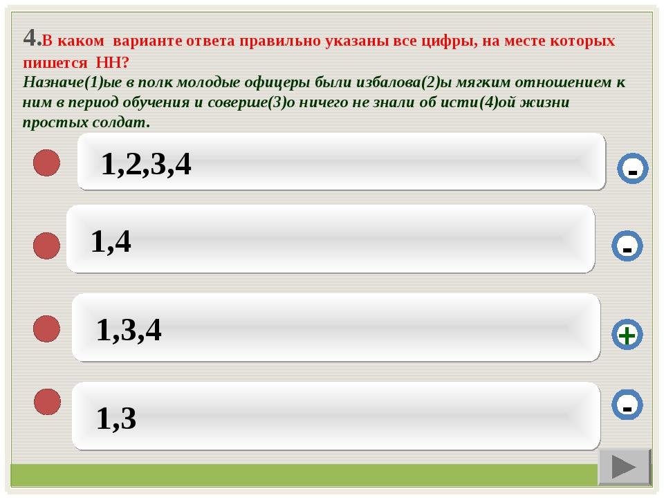 4.В каком варианте ответа правильно указаны все цифры, на месте которых пишет...
