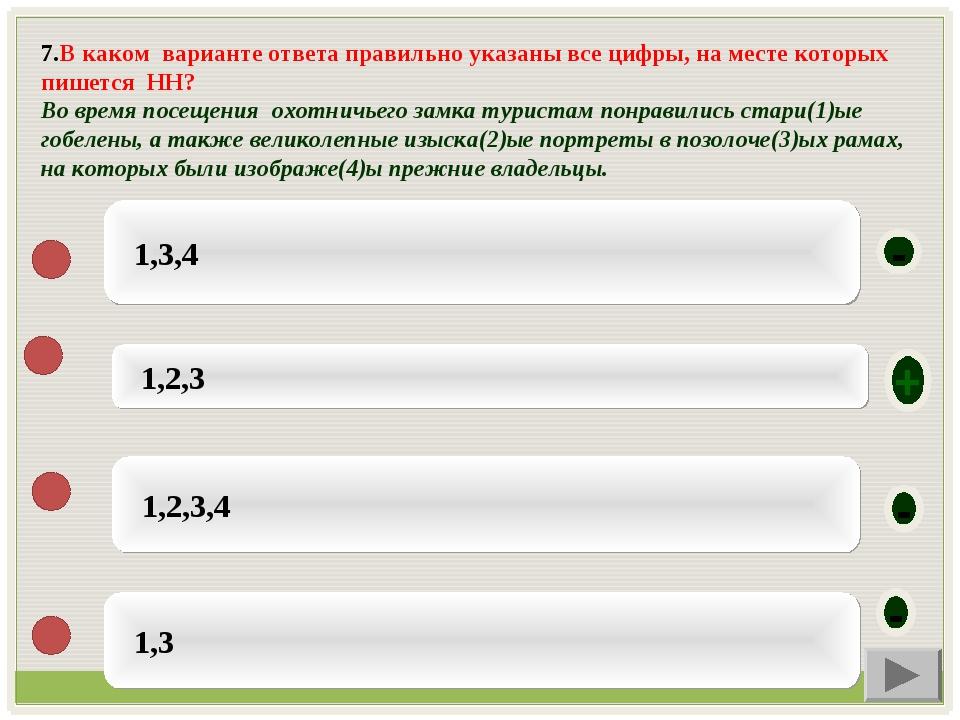 7.В каком варианте ответа правильно указаны все цифры, на месте которых пишет...