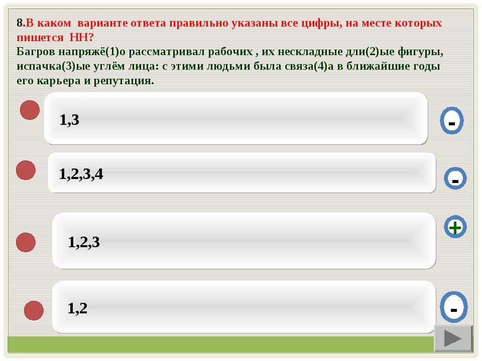 8.В каком варианте ответа правильно указаны все цифры, на месте которых пишет...