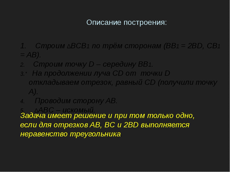 Описание построения: 1. Строим ∆BCB1 по трём сторонам (BB1 = 2BD, CB1 = AB)....