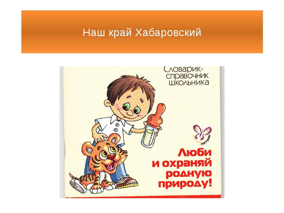 Наш край Хабаровский