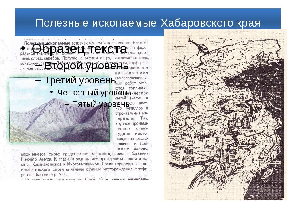 Полезные ископаемые Хабаровского края