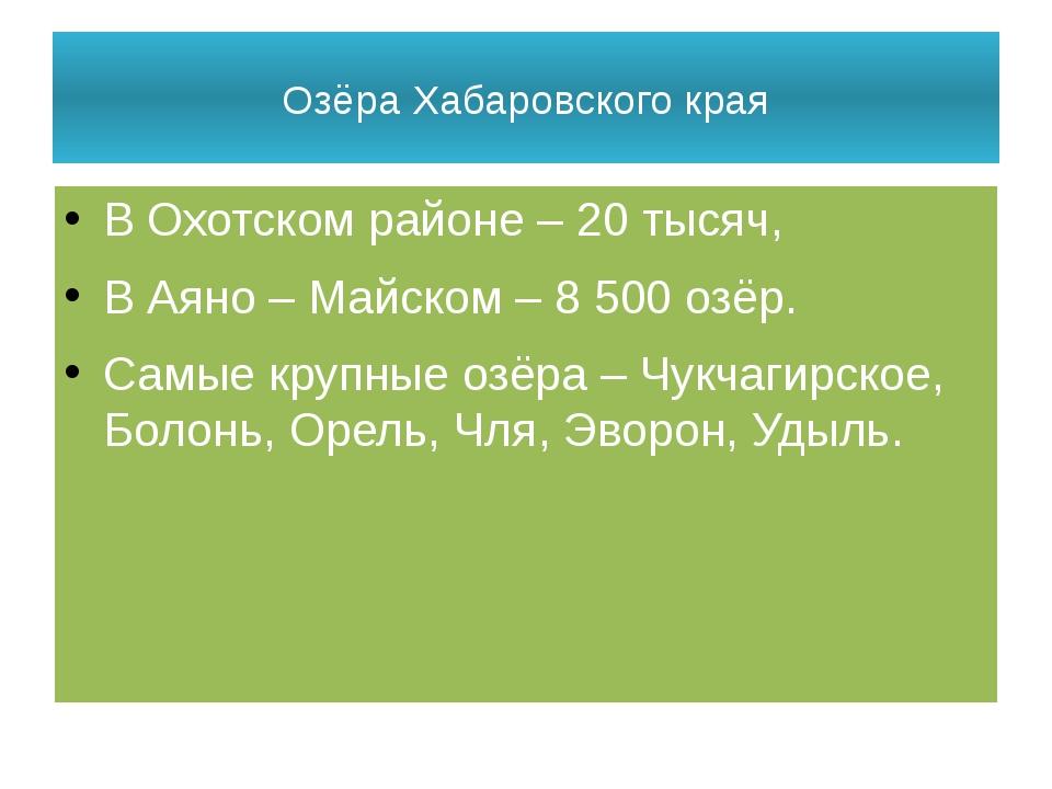 Озёра Хабаровского края В Охотском районе – 20 тысяч, В Аяно – Майском – 8 50...