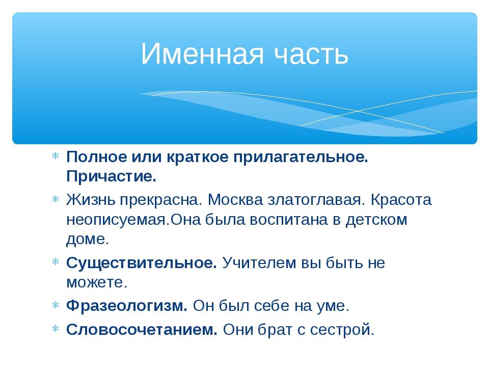 Полное или краткое прилагательное. Причастие. Жизнь прекрасна. Москва златогл...