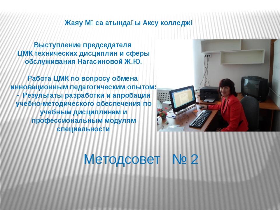 Методсовет № 2 Выступление председателя ЦМК технических дисциплин и сферы обс...