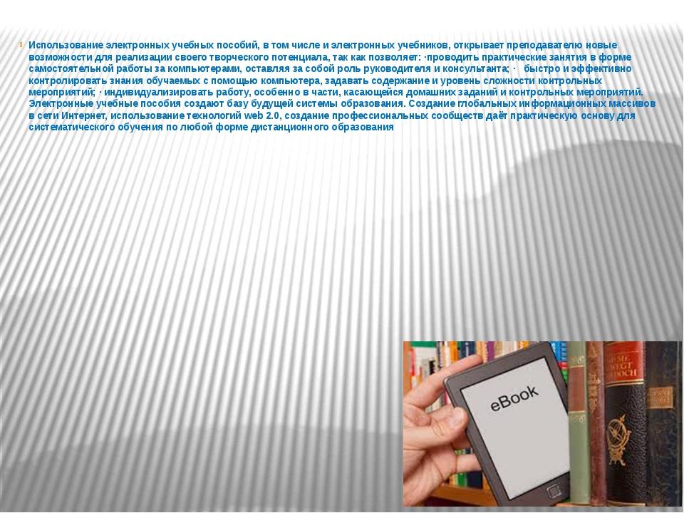 Использование электронных учебных пособий, в том числе и электронных учебнико...