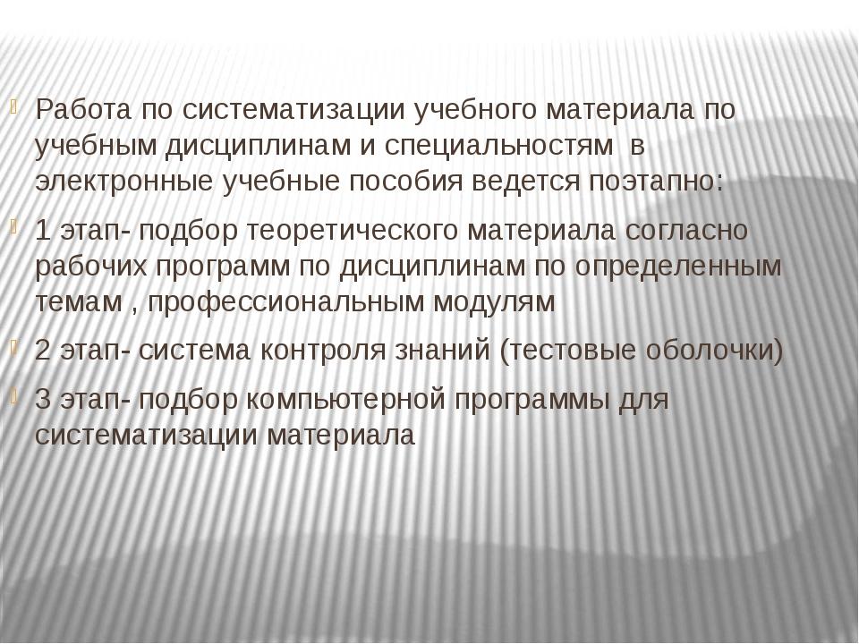 Работа по систематизации учебного материала по учебным дисциплинам и специаль...
