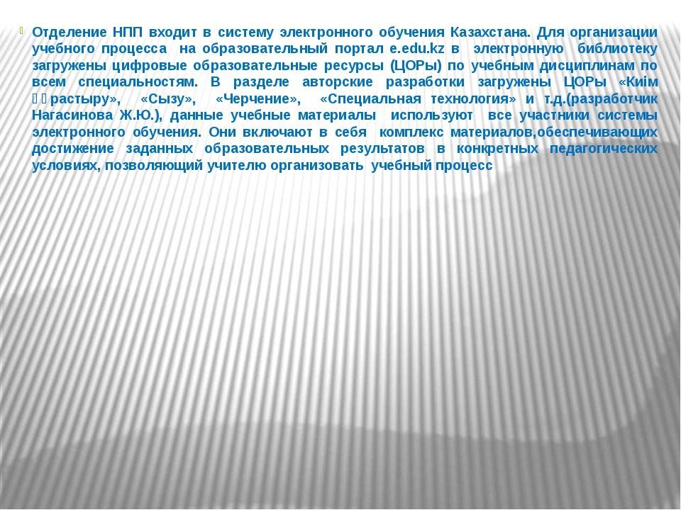 Отделение НПП входит в систему электронного обучения Казахстана. Для организа...