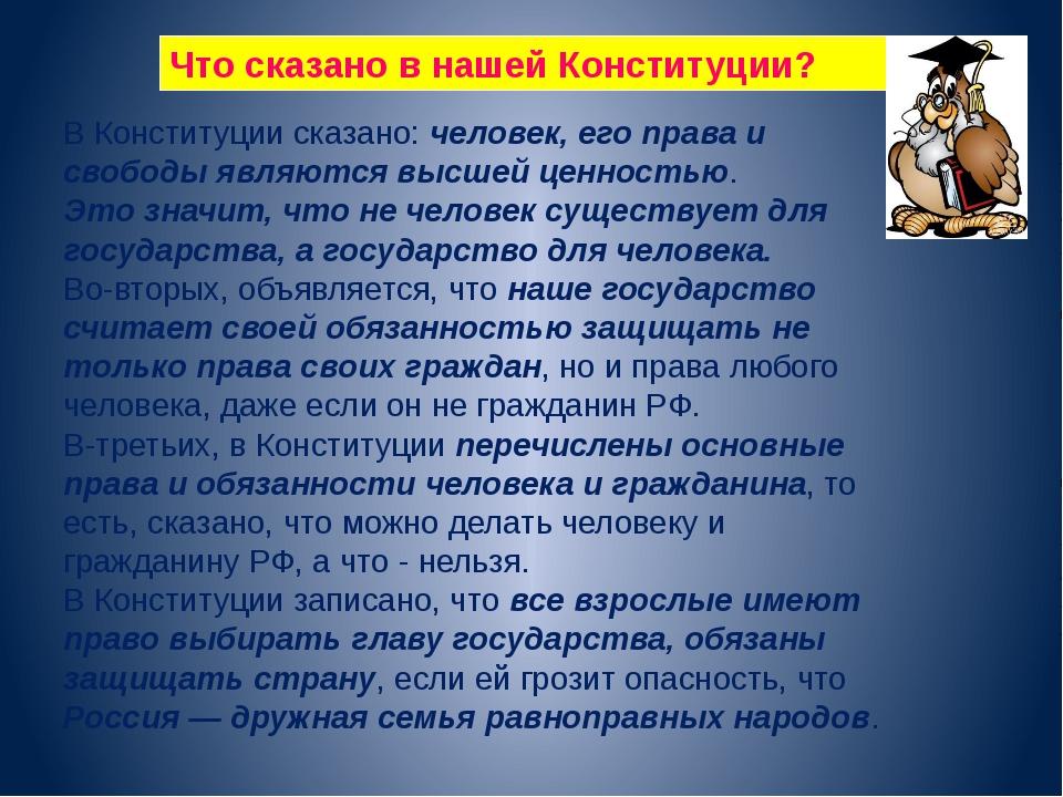 В Конституции сказано: человек, его права и свободы являются высшей ценностью...