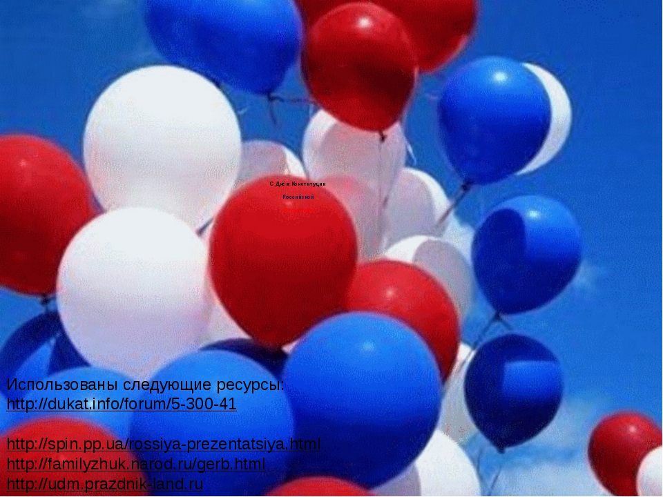 С Днём Конституции Российской Федерации! Использованы следующие ресурсы: http...