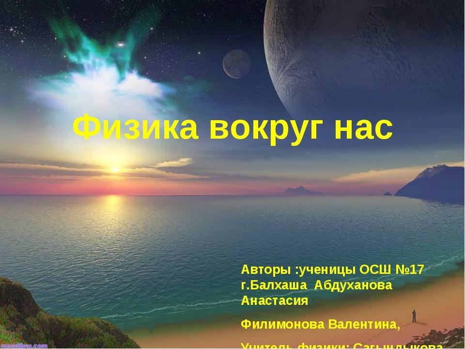 Физика вокруг нас Авторы :ученицы ОСШ №17 г.Балхаша Абдуханова Анастасия Фили...