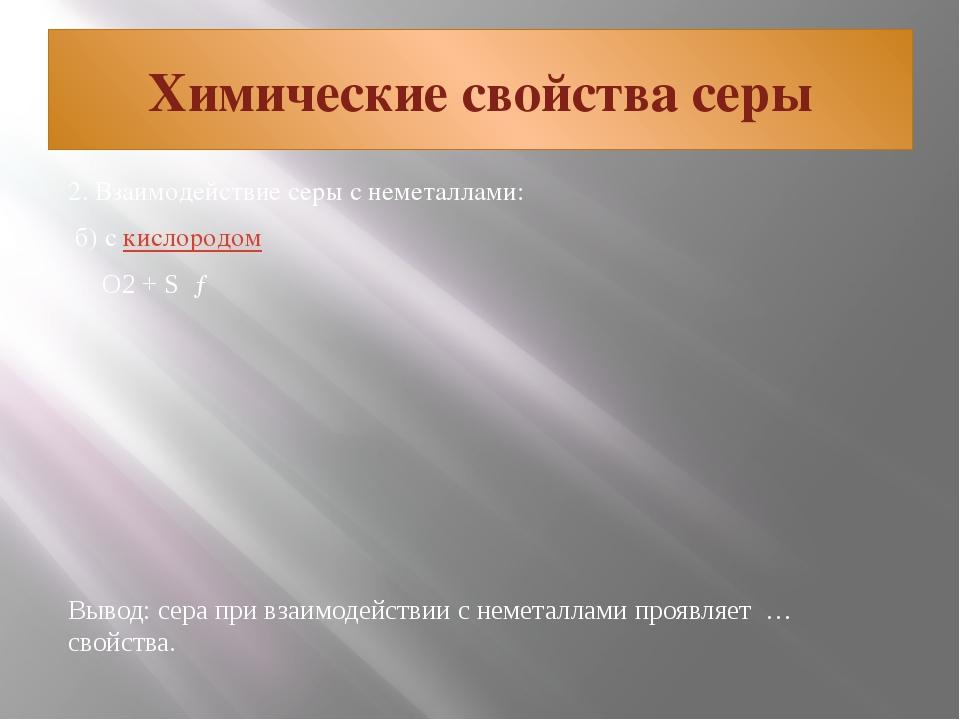 Химические свойства серы 2. Взаимодействие серы с неметаллами: б) с кислородо...