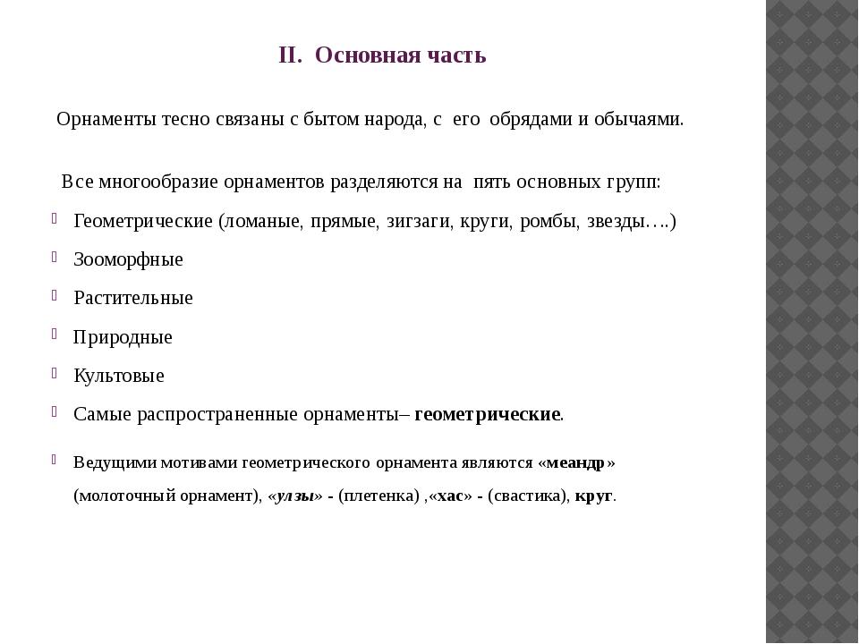 II. Основная часть Орнаменты тесно связаны с бытом народа, с его обрядами и о...