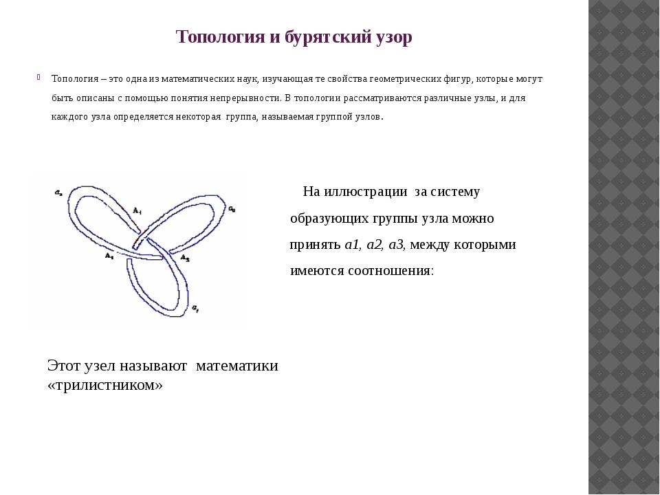 Топология и бурятский узор Топология – это одна из математических наук, изуча...