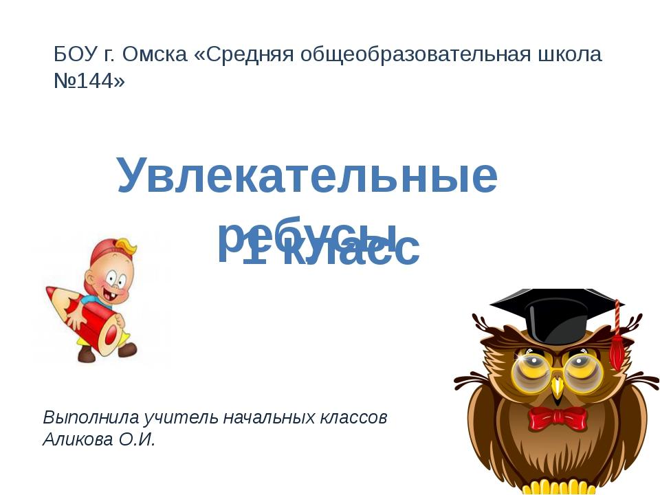 БОУ г. Омска «Средняя общеобразовательная школа №144» Увлекательные ребусы Вы...