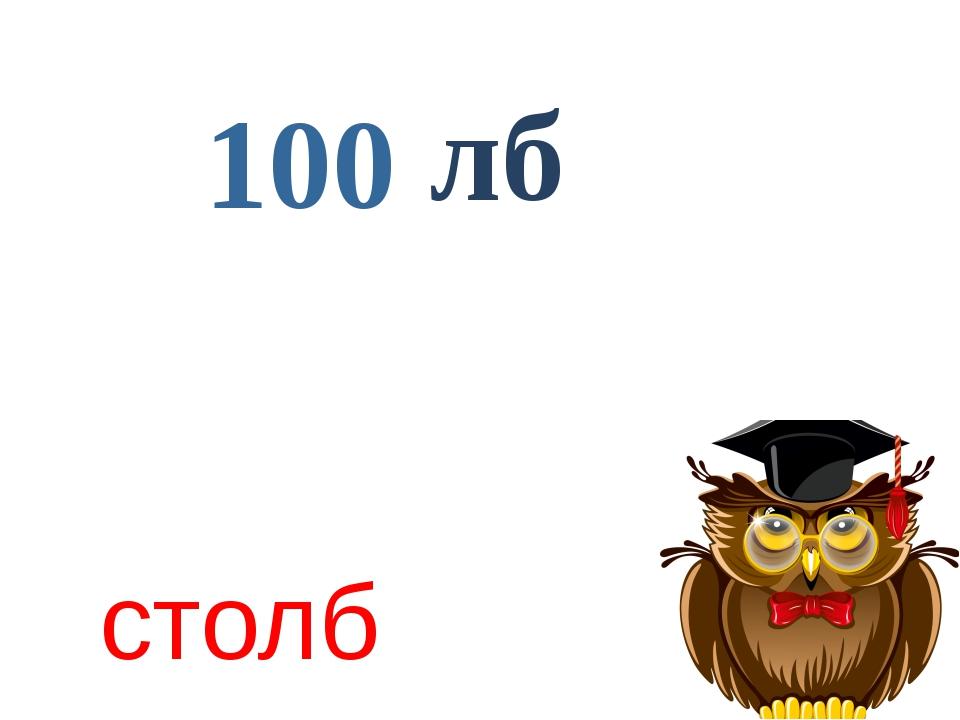 100 лб столб