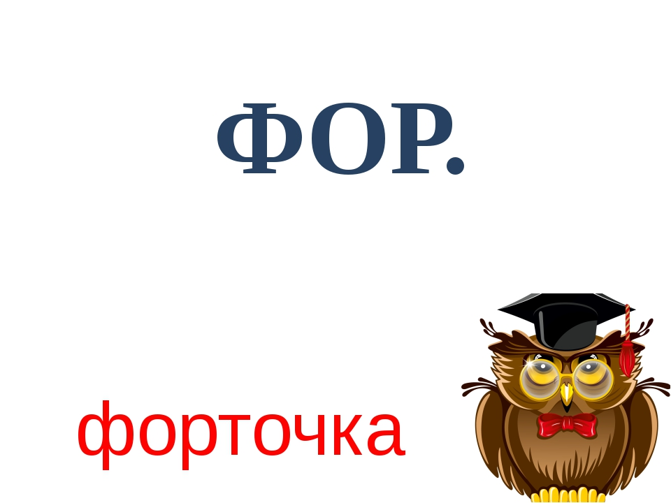 ФОР. форточка