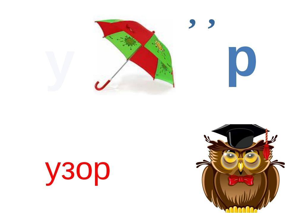 узор у р , ,