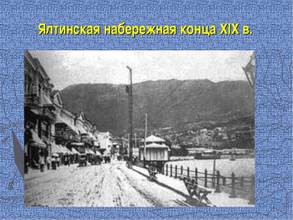 Ялтинская набережная конца XIX в.