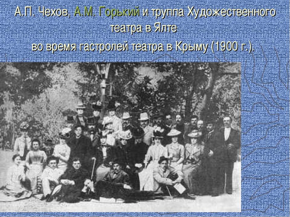 А.П. Чехов, А.М. Горький и труппа Художественного театра в Ялте во время гаст...