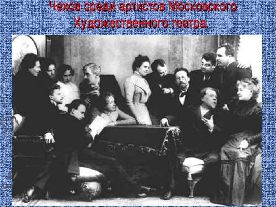 Чехов среди артистов Московского Художественного театра.
