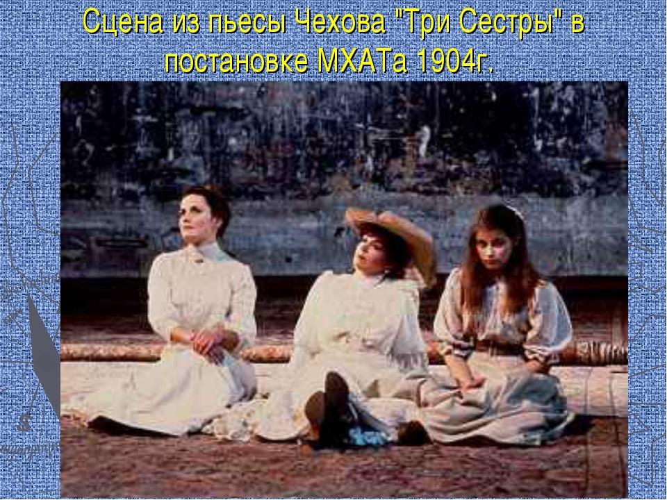"""Сцена из пьесы Чехова """"Три Сестры"""" в постановке МХАТа 1904г."""