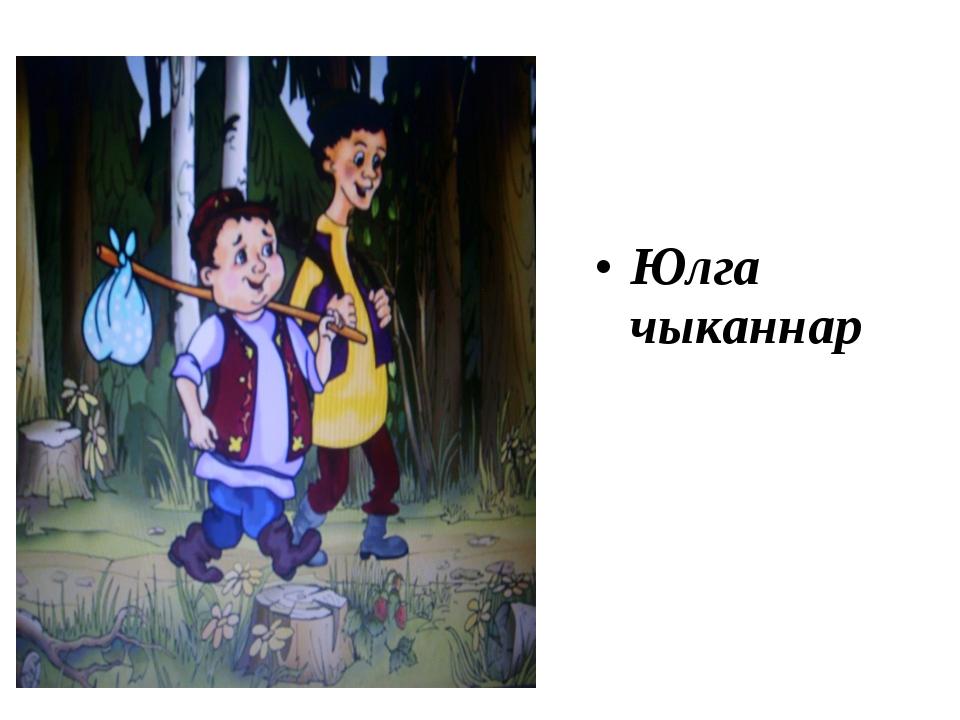 Юлга чыканнар