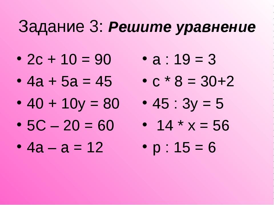 Задание 3: Решите уравнение 2с + 10 = 90 4а + 5а = 45 40 + 10у = 80 5С – 20 =...