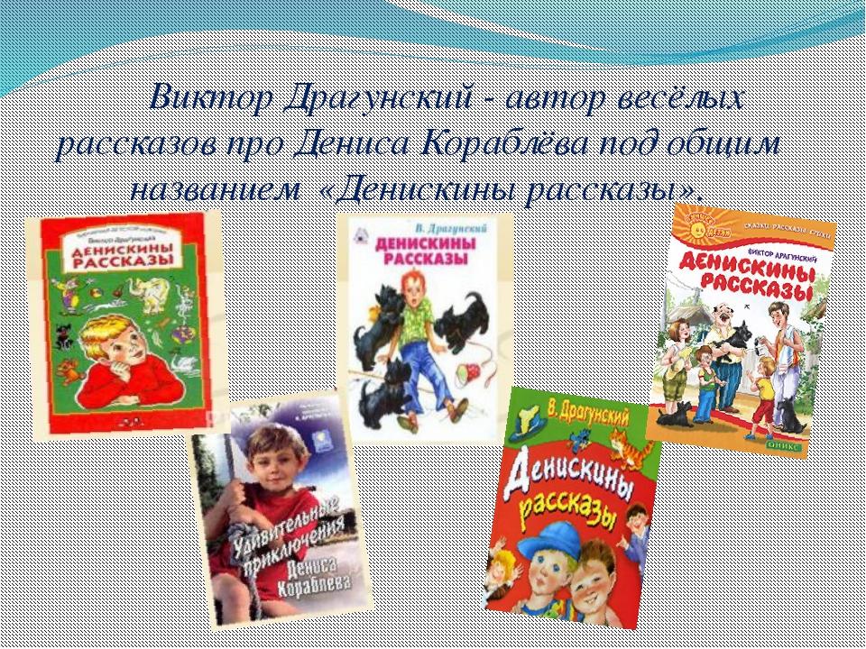 Виктор Драгунский - автор весёлых рассказов про Дениса Кораблёва под общим н...