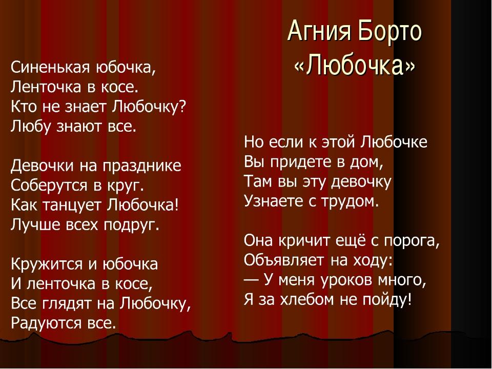 Агния Борто «Любочка»