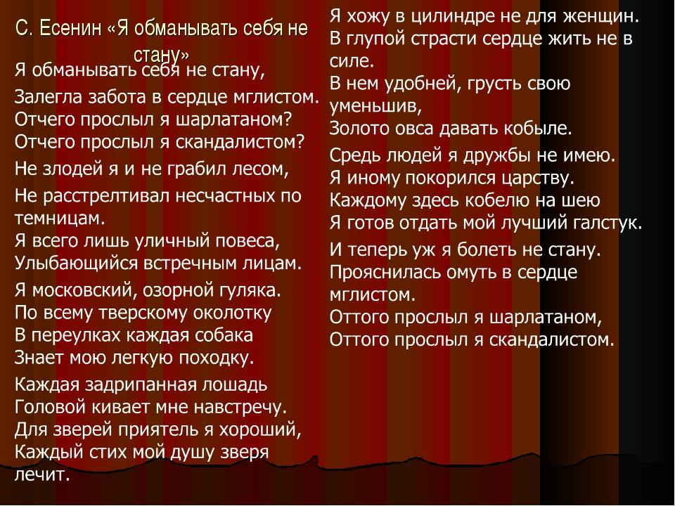 С. Есенин «Я обманывать себя не стану»