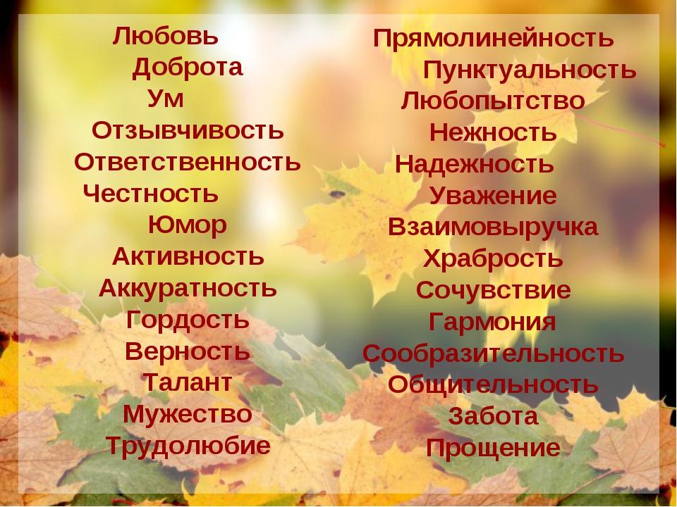 Любовь Доброта Ум Отзывчивость Ответственность Честность Юмор Активность Акку...