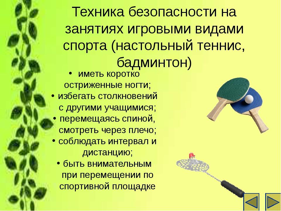 Контрольные нормативы по силовой подготовке Юноши Девушки Сгибание и разгибан...