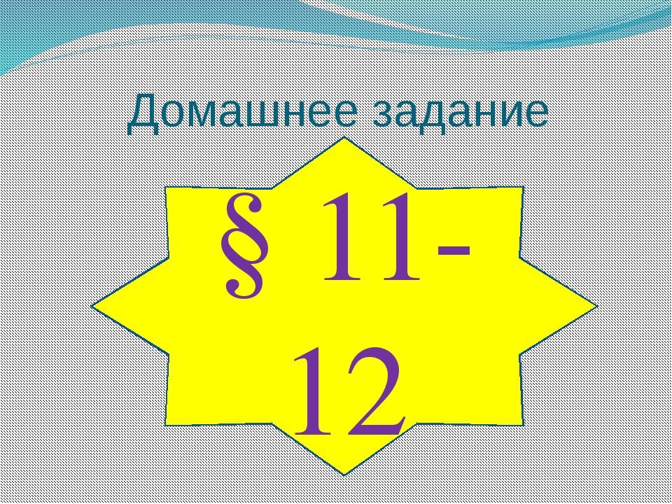 Домашнее задание § 11-12