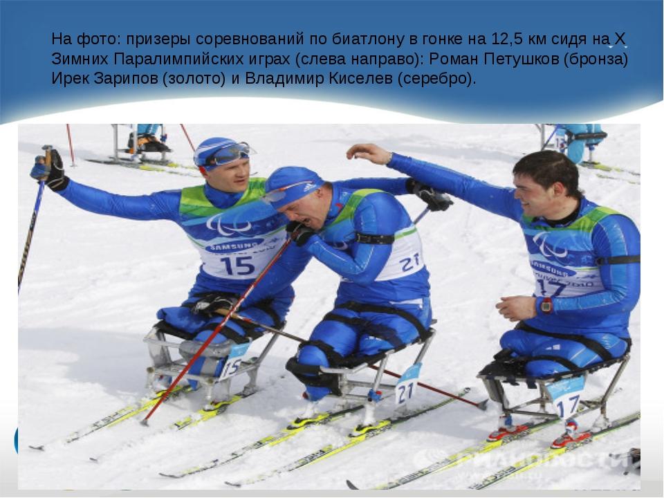 На фото: призеры соревнований по биатлону в гонке на 12,5 км сидя на X Зимних...