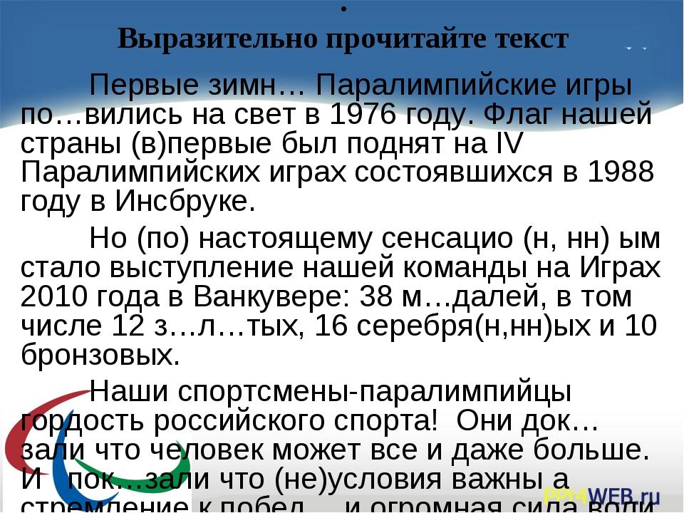 . Выразительно прочитайте текст Первые зимн… Паралимпийские игры по…вились н...